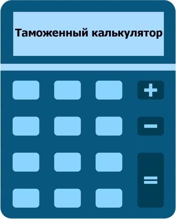 Таможенный калькулятор онлайн